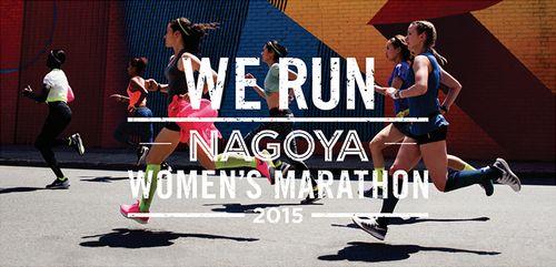 NAGOYA_WOMENs_MARATHON_2015.jpg