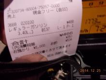 20141225nenpi grom125
