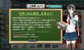 kancolle-2015-02-15-22-58-05-9052.png