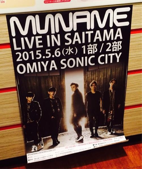 MYNAMEポスター