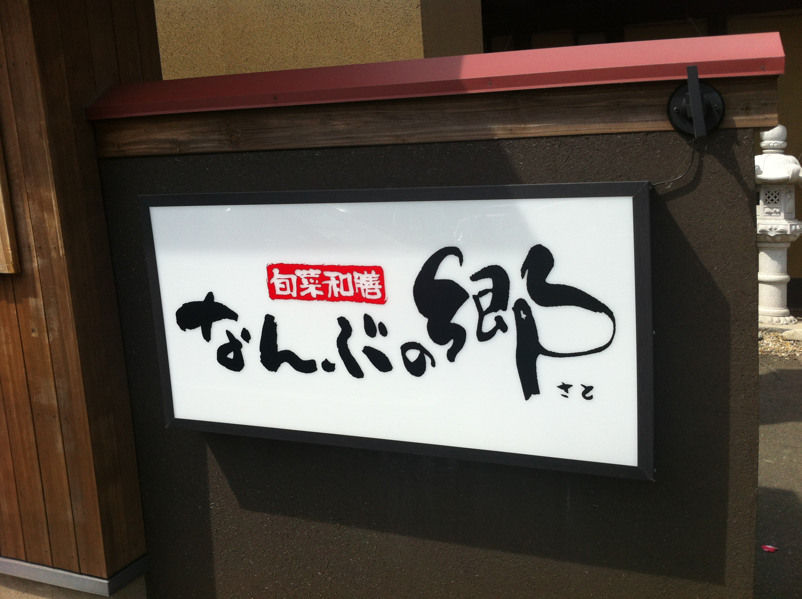Iwate-NambunoSato