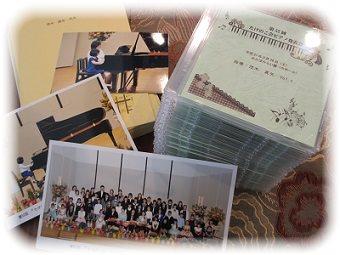 安中市ピアノ教室茂木音楽教室発表会写真cd