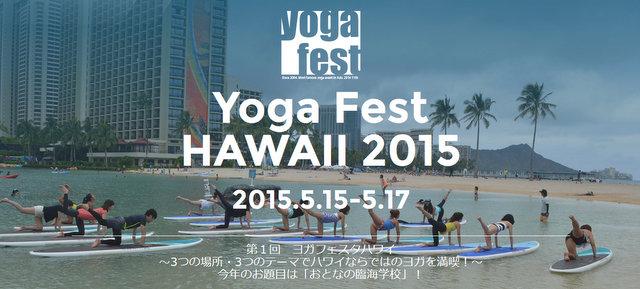 第1回 ヨガフェスタハワイ Yoga fest HAWAII 2015 - Mozilla Firefox 20150305 164750-001