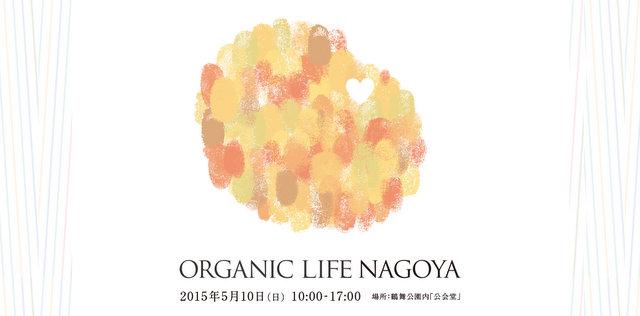 オーガニックライフNAGOYA名古屋エリア最大のヨガイベント開催 - Mozilla Firefox 20150316 193603