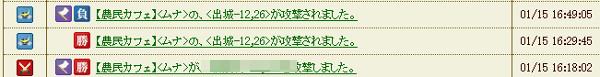 05_150115_出城陥落