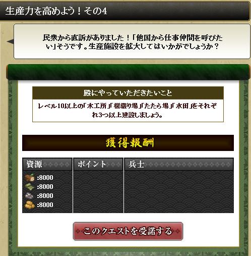150527_05_クエ02