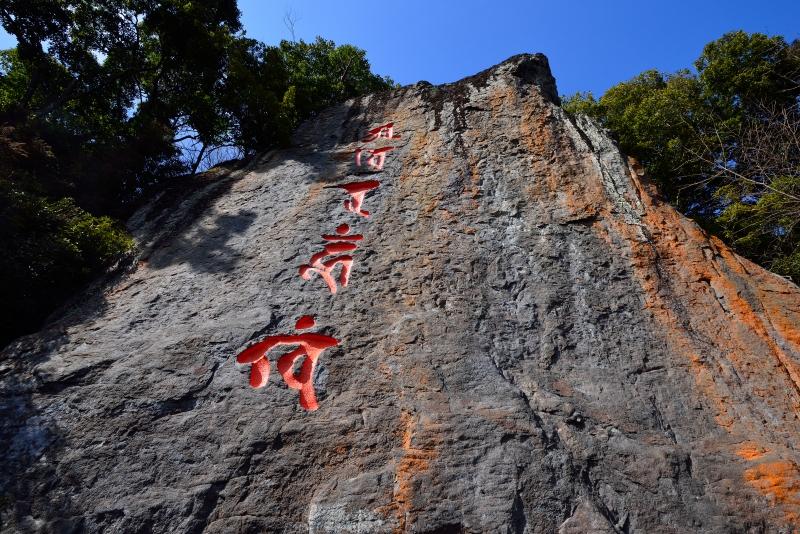 竜体山 (5)