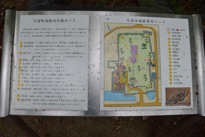 久留米城跡 (1)