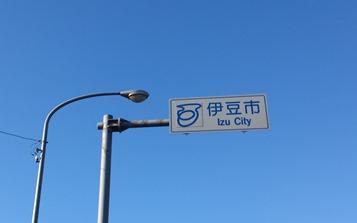 伊豆市0201