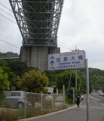 因島大橋の取りつき