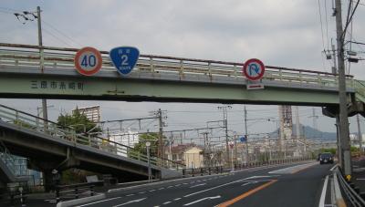 国道2号線の看板に萌え~