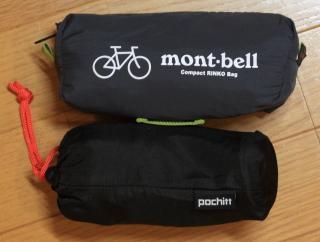 輪行バッグ大きさ比較・モンベル・ポチット