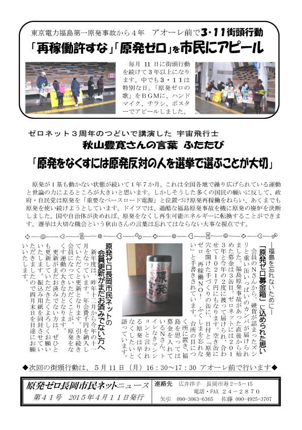 ニュース41号