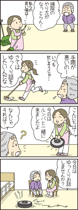 新吉じいちゃん39