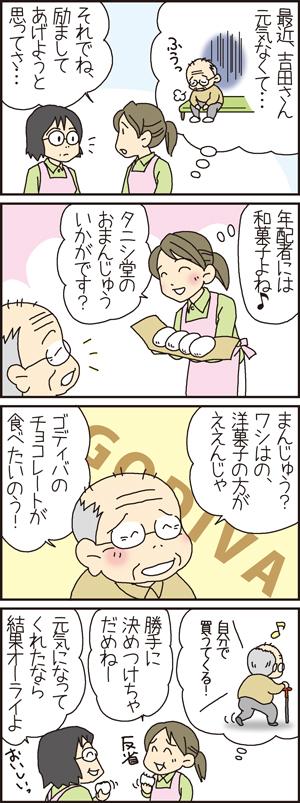 新吉じいちゃん41