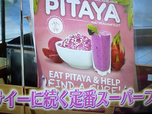 pitaya-07.jpg