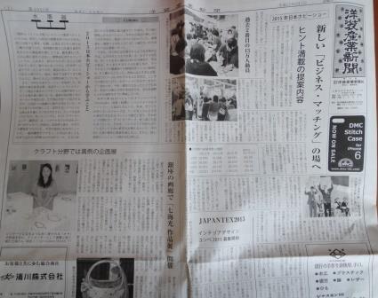 洋装産業新聞