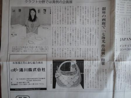 洋装産業新聞 UP