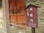 石清水八幡宮-東総門・北総門・西総門10