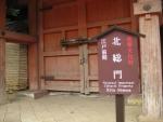 石清水八幡宮-東総門・北総門・西総門06