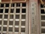 石清水八幡宮-若宮社・若宮殿社09