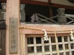 石清水八幡宮-若宮社・若宮殿社08