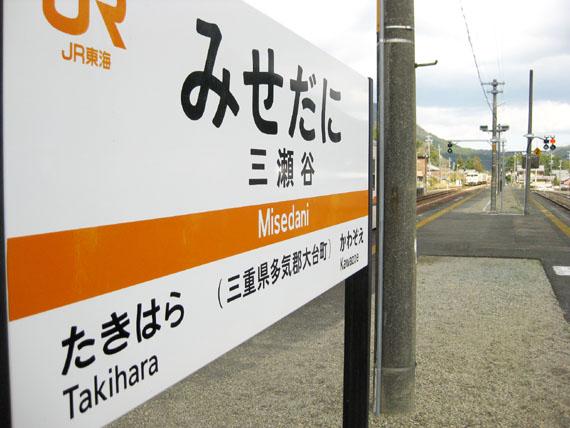 熊野古道・三瀬坂峠①-01