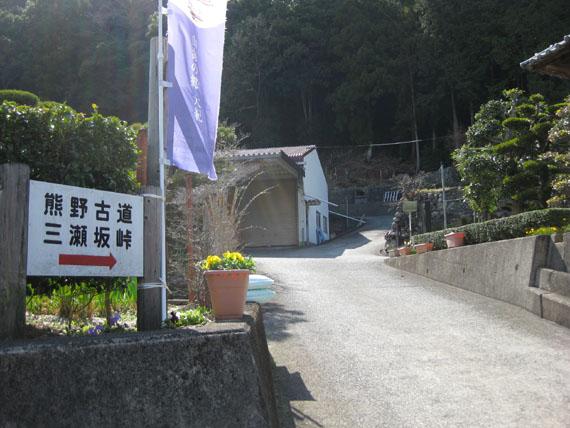 熊野古道・三瀬坂峠①-11