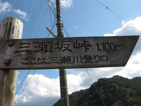 熊野古道・三瀬坂峠①-12