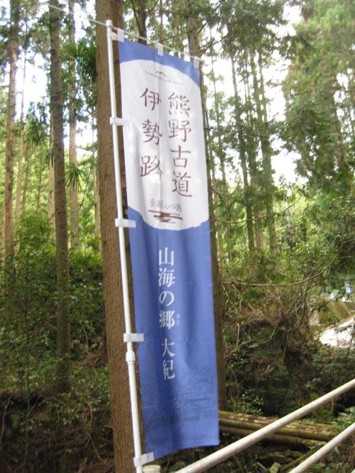 熊野古道・三瀬坂峠①-20