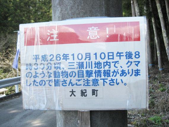 熊野古道・三瀬坂峠①-16