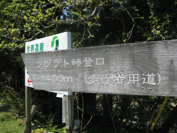 熊野古道・ツヅラト峠2-16