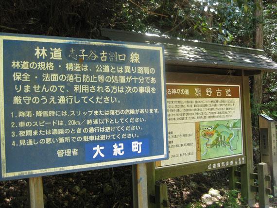 熊野古道・ツヅラト峠2-27