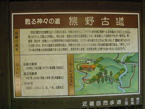 熊野古道・ツヅラト峠3-01