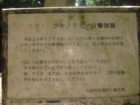熊野古道・ツヅラト峠3-06