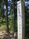 熊野古道・ツヅラト峠4-04