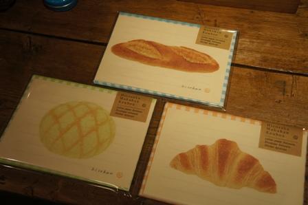 パンのレターセット