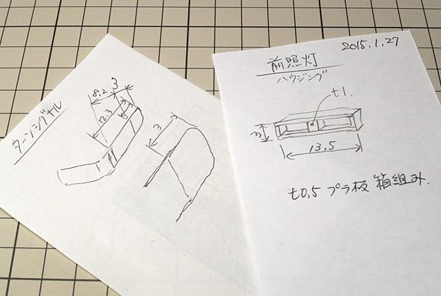 4387 メモ書き 640×430
