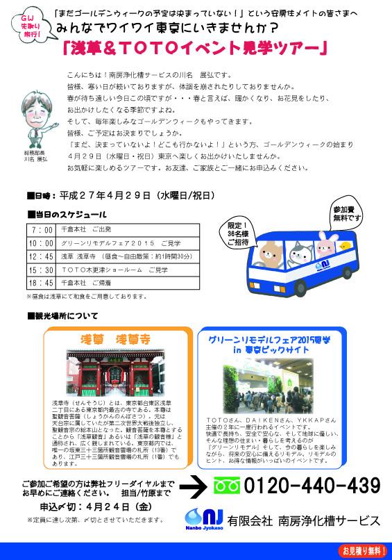 浅草&TOTOイベント見学ツアー