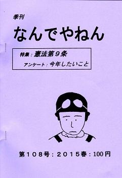 108号表紙A