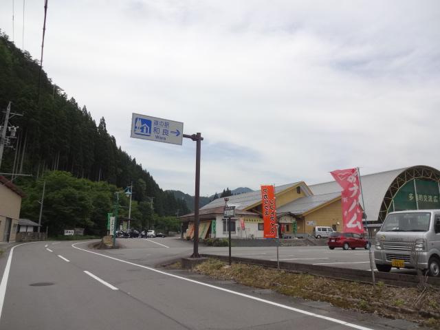 道の駅和良