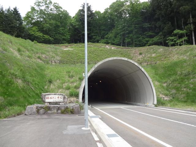 相谷トンネル