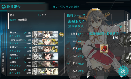kancolle_20150612-212148553.png