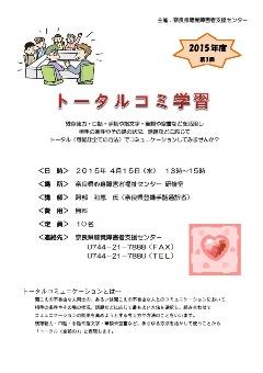gyoji20150415.jpg