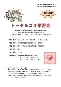 gyoji20150617.jpg