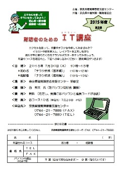 gyoji20150730.jpg