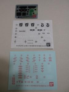 MG-100siki-Ver2_0007.jpg