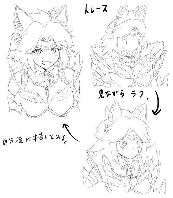 ジンオウ練習_03