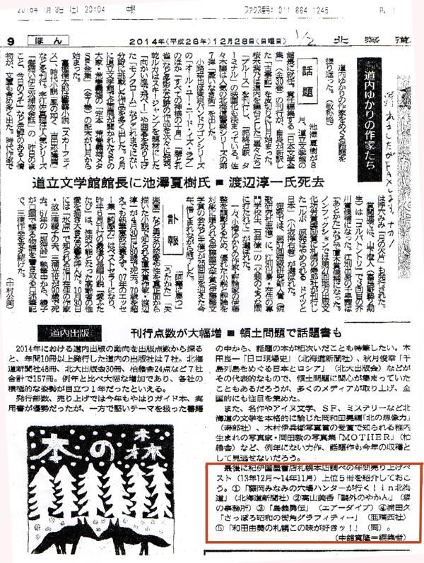 道新読書1