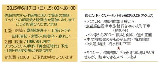 朗読会お知らせ 1